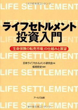 ライフセトルメント投資入門-「生命保険の転売市場」の仕組みと展望 【中古】