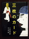 三枚のカード—日本昔話「三枚のお札」より (おはなしのたからばこ 14) 【中古】