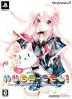 NUGA-CEL!(ヌガセル!)(限定版:「プロローグノベル」&「デジタル原画集」同梱) 【中古】