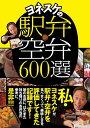 ヨネスケの駅弁空弁600選 【中古】