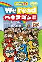 『ヘキサな絵本』~We read...