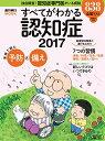 BUY王楽天市場店で買える「すべてがわかる認知症 2017 (週刊朝日ムック 【中古】」の画像です。価格は400円になります。