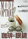 モード・オプティーク Vol.4...