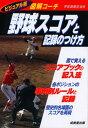 BUY王楽天市場店で買える「【すぐに使えるクーポン有!2点で50円、5点で300円引き】野球スコアと記録のつけ方 (スポーツシリーズ 【中古】」の画像です。価格は1円になります。