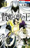 贄姫と獣の王 コミック 1-14巻セット 【中古】