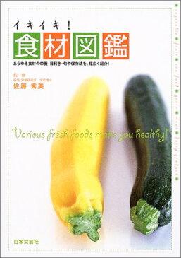 イキイキ!食材図鑑—あらゆる食材の栄養・目利き・旬や保存法を、幅広く紹介! 【中古】
