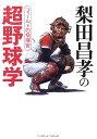 梨田昌孝の超野球学−フィールドの指揮官 【中古】