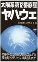 太陽系第12番惑星ヤハウェ—太陽の向こうに隠れながら公転する「反地球クラリオン」は実在した!! (ムー・スーパー・ミステリー・ブックス) 【中古】