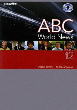 ABC World News〈12〉 【中古】