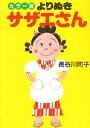 よりぬきサザエさん—カラー版 (...
