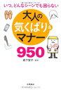 BUY王楽天市場店で買える「【すぐに使えるクーポン有!2点で50円、5点で300円引き】大人の気くばり&マナー950 【中古】」の画像です。価格は1円になります。