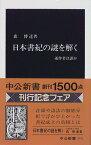 日本書紀の謎を解く—述作者は誰か (中公新書) 【中古】