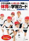 クラス全員がいきいきと活動する!体育の学習カード—全運動領域対応 (教育技術MOOK) 【中古】