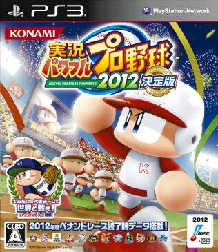 実況パワフルプロ野球2012決定版 - PS3 【中古】