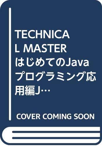 本・雑誌・コミック, その他 TECHNICAL MASTER JavaJavaTM2SDK