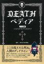 DEATH(デス)ペディア 【中古】