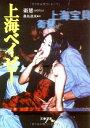 BUY王楽天市場店で買える「【すぐに使えるクーポン有!2点で50円、5点で300円引き】上海ベイビー (文春文庫 【中古】」の画像です。価格は1円になります。