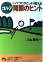 BUY王楽天市場店で買える「【すぐに使えるクーポン有!2点で50円、5点で300円引き】トッププロがこっそり教えるゴルフ開眼のヒント (青春文庫 【中古】」の画像です。価格は1円になります。