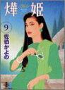 BUY王楽天市場店で買える「【すぐに使えるクーポン有!2点で50円、5点で300円引き】あき姫 (9 (秋田文庫 【中古】」の画像です。価格は1円になります。