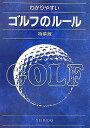BUY王楽天市場店で買える「【すぐに使えるクーポン有!2点で50円、5点で300円引き】わかりやすいゴルフのルール 【中古】」の画像です。価格は1円になります。