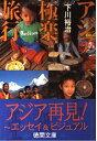 BUY王楽天市場店で買える「【すぐに使えるクーポン有!2点で50円、5点で300円引き】アジア極楽旅行 (徳間文庫 【中古】」の画像です。価格は1円になります。