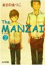 BUY王楽天市場店で買える「【すぐに使えるクーポン有!2点で50円、5点で300円引き】The MANZAI 2 (ピュアフル文庫 【中古】」の画像です。価格は1円になります。