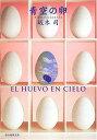 BUY王楽天市場店で買える「【すぐに使えるクーポン有!2点で50円、5点で300円引き】青空の卵 (創元推理文庫 【中古】」の画像です。価格は1円になります。