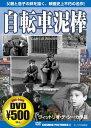 BUY王楽天市場店で買える「【すぐに使えるクーポン有!2点で50円、5点で300円引き】DVD>自転車泥棒 (<DVD> 【中古】」の画像です。価格は10円になります。