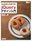 Web制作の現場で使う jQueryデザイン入門 (WEB PROFESSIONAL) 【中古】