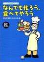 BUY王楽天市場店で買える「なんでも作ろう、食べてやろう?パパの実験食品工房 (小学館文庫 【中古】」の画像です。価格は1円になります。