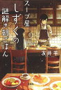 BUY王楽天市場店で買える「スープ屋しずくの謎解き朝ごはん (宝島社文庫 『このミス』大賞シリーズ 【中古】」の画像です。価格は1円になります。