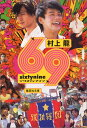 BUY王楽天市場店で買える「69 sixty nine (集英社文庫 【中古】」の画像です。価格は1円になります。