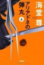 BUY王楽天市場店で買える「アリアドネの弾丸(上 (宝島社文庫 『このミス』大賞シリーズ 【中古】」の画像です。価格は1円になります。