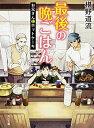 BUY王楽天市場店で買える「最後の晩ごはん お兄さんとホットケーキ (角川文庫 【中古】」の画像です。価格は1円になります。