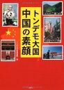 BUY王楽天市場店で買える「トンデモ大国中国の素顔 【中古】」の画像です。価格は1円になります。