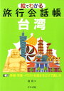 BUY王楽天市場店で買える「絵でわかる旅行会話帳 台湾 【中古】」の画像です。価格は1円になります。