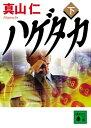 BUY王楽天市場店で買える「ハゲタカ(下 (講談社文庫 【中古】」の画像です。価格は1円になります。