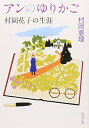 BUY王楽天市場店で買える「アンのゆりかご?村岡花子の生涯 (新潮文庫 【中古】」の画像です。価格は1円になります。