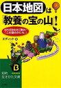 BUY王楽天市場店で買える「日本地図は「教養の宝の山」! (知的生きかた文庫 【中古】」の画像です。価格は1円になります。