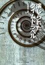 BUY王楽天市場店で買える「演じられたタイムトラベル (メディアワークス文庫 【中古】」の画像です。価格は1円になります。