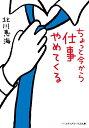 BUY王楽天市場店で買える「ちょっと今から仕事やめてくる (メディアワークス文庫 【中古】」の画像です。価格は1円になります。