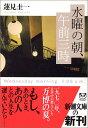 BUY王楽天市場店で買える「水曜の朝、午前三時 (新潮文庫 【中古】」の画像です。価格は1円になります。
