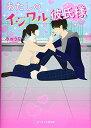 BUY王楽天市場店で買える「あたしのイジワル彼氏様 (ケータイ小説文庫?野いちご 【中古】」の画像です。価格は1円になります。