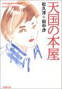 BUY王楽天市場店で買える「天国の本屋 (新潮文庫 【中古】」の画像です。価格は10円になります。