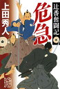 BUY王楽天市場店で買える「辻番奮闘記 危急 (集英社文庫 【中古】」の画像です。価格は1円になります。