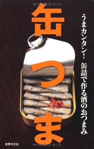 【すぐに使えるクーポン有!2点で50円、5点で300円引き】缶つま うまカンタン!缶詰で作る酒のおつまみ/世界文化社 【中古】