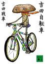 BUY王楽天市場店で買える「【すぐに使えるクーポン有!2点で50円、5点で300円引き】吉田自転車 (講談社文庫/講談社/吉田戦車 【中古】」の画像です。価格は10円になります。