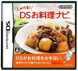 【すぐに使えるクーポン有!2点で50円、5点で300円引き】しゃべる!DSお料理ナビ/【Nintendo DS】 【中古】