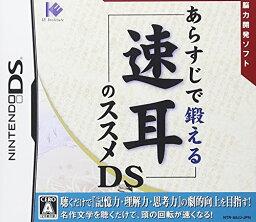 【すぐに使えるクーポン有!2点で50円、5点で300円引き】あらすじで鍛える 速耳のススメDS/【Nintendo DS】 【中古】