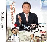 【すぐに使えるクーポン有!2点で50円、5点で300円引き】佐賀のがばいばあちゃんDS/【Nintendo DS】 【中古】